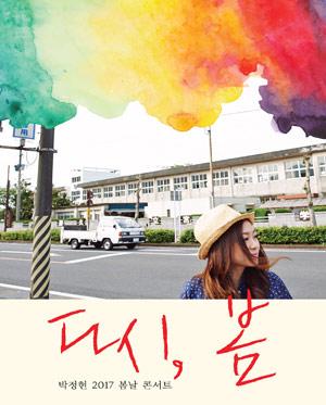 2017 박정현 콘서트 [다시, 봄]