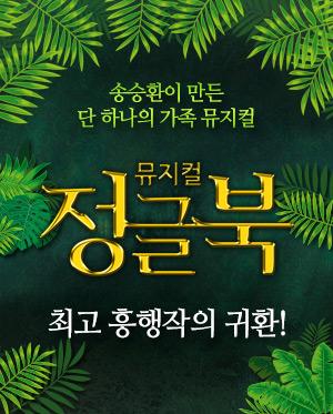 2017 뮤지컬 <정글북>