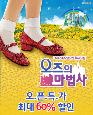 PMCKIDS 명작동화 뮤지컬 <오즈의 마법사>