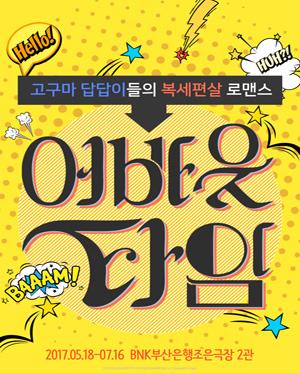 [부산] 연극[어바웃타임]