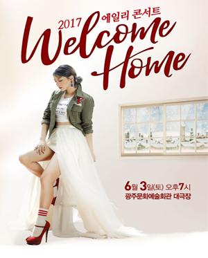 [광주] 2017 에일리전국투어콘서트〈WELCOME HOME〉