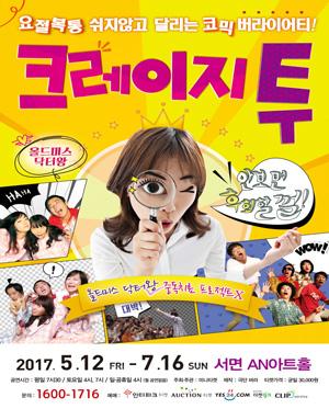 [부산] 코믹연극 크레이지투