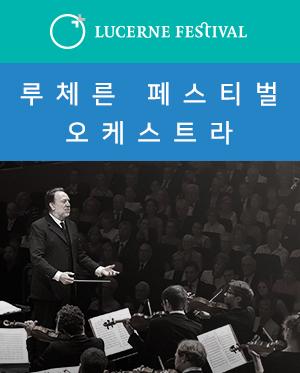 루체른 페스티벌 오케스트라