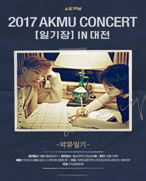 [대전] 2017 악동뮤지션 콘서트〈일기장〉