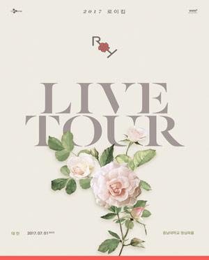 [대전] 2017 로이킴 LIVE TOUR in DAEJEON