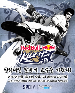 Red Bull Kick-It 2017