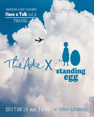 Have a Talk vol.4 Travel [스탠딩에그x디에이드]