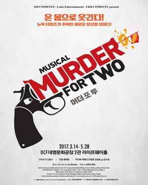 뮤지컬 머더 포 투 (Murder for Two)