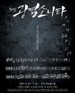 뮤지컬 [광염 소나타]