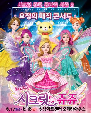 [성남] 시크릿 쥬쥬 시즌2