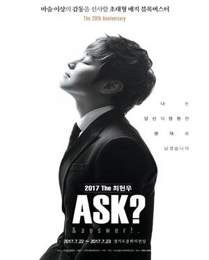 [수원] 2017 The 최현우 Ask?& answer ! .