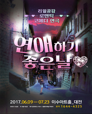 [대전] 연극[연애하기 좋은날]