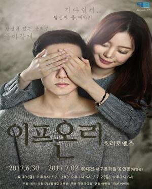 [대전] 다시 돌아온 호러로맨스 연극[이프온리]