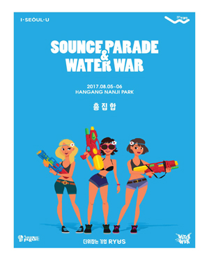 2017 SOUNCE PARADE & WATER WAR