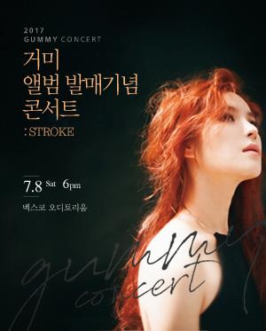 [부산] 2017 거미 앨범 발매기념 콘서트 〈STROKE〉