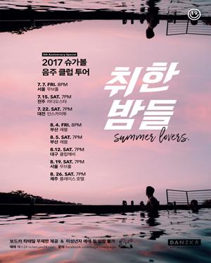 [부산] 2017 슈가볼 음주클럽투어 [취한밤들]