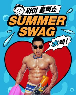 [부산] 싸이 흠뻑쇼 SUMMER SWAG