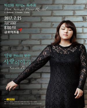 박선화 피아노 독주회