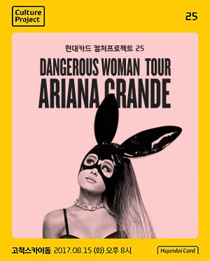 현대카드 컬처프로젝트 25 Ariana Grande(아리아나 그란데)