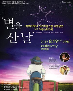 지브리OST오리지널그룹 with 어쿠스틱카페-별을 산 날