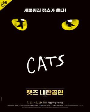 뮤지컬 캣츠 내한공연 (Musical CATS)1565티켓-15세이하 유소년티켓