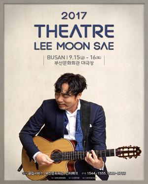 [부산] [ 2017 Theatre 이문세 ]