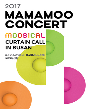 [부산] 2017 MAMAMOO CONCERT [MOOSICAL] [Curtain Call] IN BUSAN