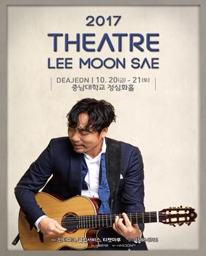 [대전] [ 2017 Theatre 이문세 ]