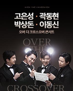 고은성,곽동현,박상돈,이동신 [오버더크로스오버] 콘서트 - 서울