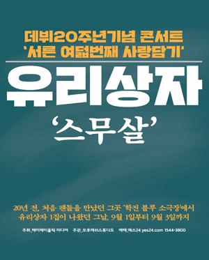 유리상자 데뷔20주년 기념콘서트