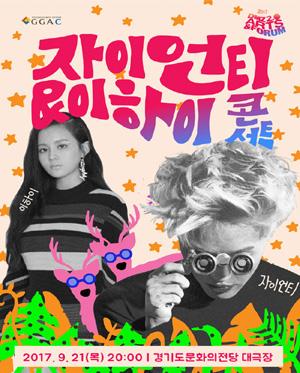 자이언티&이하이 콘서트 - 수원