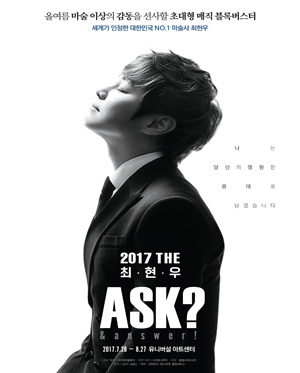 2017 The 최현우 ASK?&answer!