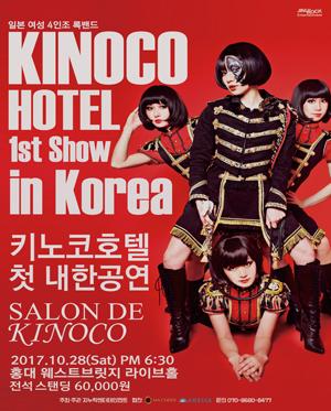 키노코호텔 [KINOCO HOTEL] 첫 내한공연 - SALON DE KINOCO