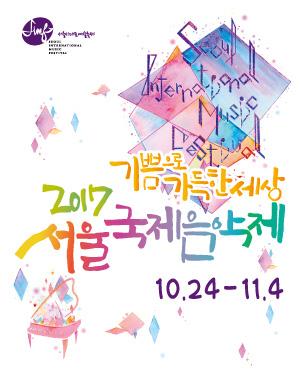 서울국제음악제: 찾아가는 음악회 II