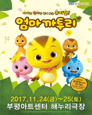 [인천] 가족뮤지컬<엄마 까투리>