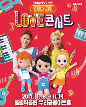 캐리와 장난감 친구들 <캐리 × 엘리 러브 콘서트>