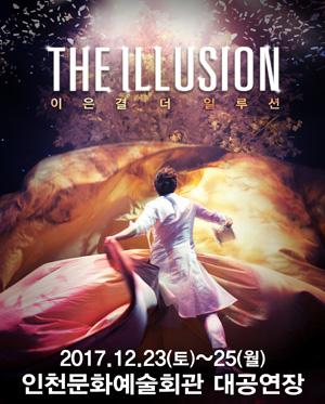 [인천] 이은결 〈THE ILLUSION〉