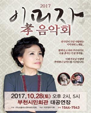 2017 이미자 孝 음악회 - 부천