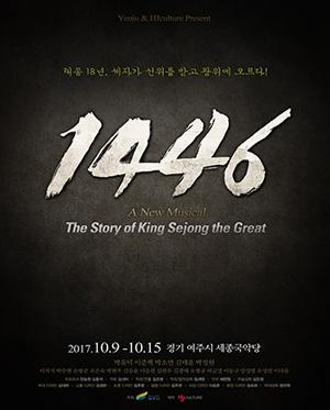 뮤지컬 [1446]