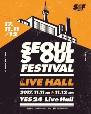서울소울페스티벌 2017 The Live Hall