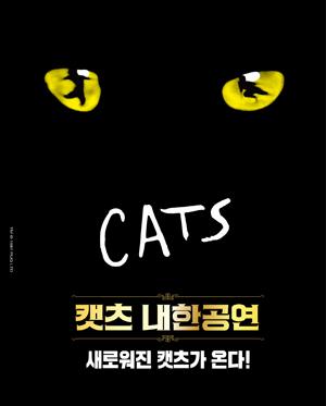 [전주] 뮤지컬<캣츠>내한공연