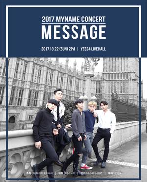 2017 마이네임 콘서트 [Message]