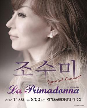 """조수미 콘서트 """"라 프리마돈나"""" - 수원"""
