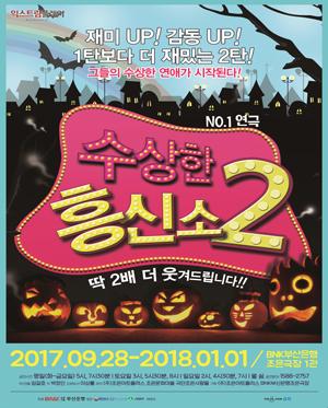[부산] 연극 [수상한흥신소 2탄]
