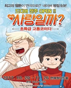 [전주] 단짝단짝판타지로맨틱극[사랑일까?]