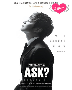 [고양] 2017 The 최현우 Ask?& answer ! .