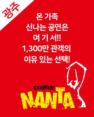 송승환의 오리지널 난타 - 광주