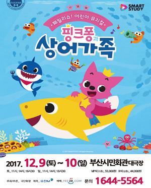 [부산] 패밀리쇼 [핑크퐁과 상어가족]