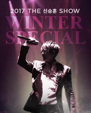 [부산] 2017 THE신승훈SHOW<Winter Special>