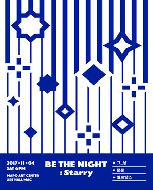 [BE THE NIGHT : STARRY] 그_냥X문문X멜로망스